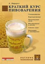 Краткий курс пивоварения