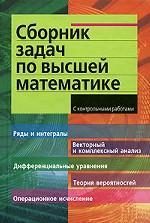 Высшая математика. Сборник задач. 2 курс