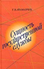 Сущность государственной службы: история, теория, закон, практика