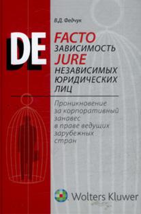 De fakto зависимость de jure независимых юридических лиц. Проникновение за корпоративный занавес в праве ведущих зарубежных стран