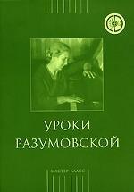 Скачать Уроки Разумовской бесплатно Стелла Бейлина