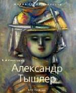 МСИ: Александр Тышлер