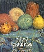 МСИ: Илья Машков