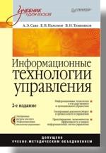 Информационные технологии управления: Учебник для вузов. 2-е изд. (+СD)