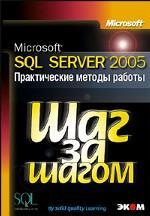 Microsoft SQL Server 2005. Практические методы работы