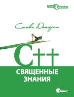 C++. Священные знания