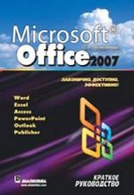 Microsoft Office 2007. Краткое руководство