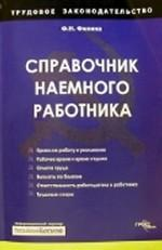 Скачать Справочник наемного работника бесплатно Ф.Н. Филина