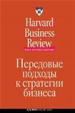 Передовые подходы к стратегии бизнеса