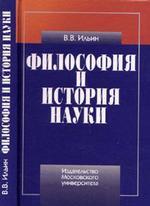 Философия и история науки