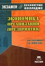 Экономика организации (предприятия): Экзамен в техникуме, колледже в 2007-2008 учебном году