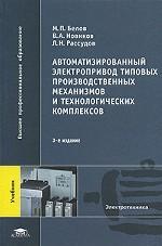 Автоматизированный электропривод типовых производственных механизмов и технологических комплексов