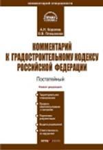 Постатейный комментарий к Градостроительному кодексу РФ
