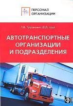 Автотранспортные организации и подразделения