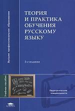 Теория и практика обучения русскому языку