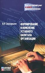 Формирование и изменение уставного капитала организации