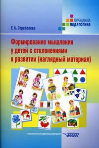 Формиров. мышления у детей с отклон. (Нагл.матер.)