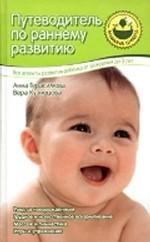 Путеводитель по раннему развитию. От рождения до 3 лет