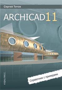 ArchiCAD 11. Справочник с примерами