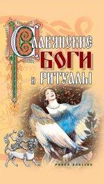 Славянские боги и ритуалы