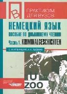 Немецкий язык. Пособие по домашнему чтению. Часть 1. Kriminalgeschichten