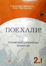 Поехали! Часть 2. Том 1. Русский язык для взрослых. Учебник (+ CD)