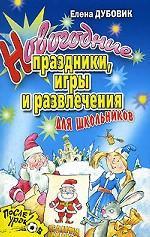 Новогодние праздники, игры и развлечения для школьников