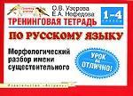 Тренинговая тетрадь по русскому языку. Морфологический разбор имени существительного, 1-4 класс