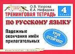 Тренинговая тетрадь по русскому языку. Падежные окончания имен прилагательных, 4 класс