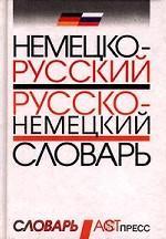 Обложка книги Немецко-русский, русско-немецкий словарь