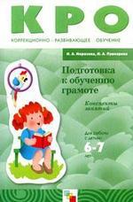 Подготовка к обучению грамоте: конспекты занятий для работы с детьми 6-7 лет