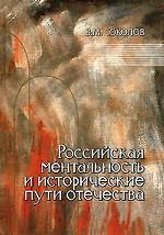 Российская ментальность и исторические пути Отечества