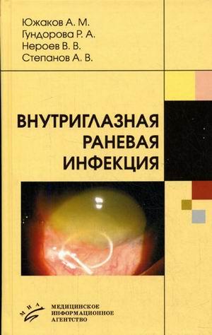Внутриглазная раневая инфекция