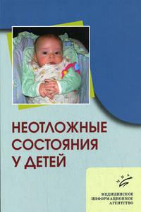 Неотложные состояния у детей (иллюстрации)