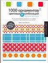 1000 орнаментов и цветовых комбинаций. Сборник обр