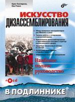 Искусство дизассемблирования (+CD)