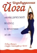 Индивидуальная Йога