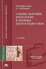 Основы анатомии, физиологии и гигиены детей и подростков