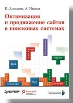 Оптимизация и продвижение сайтов в поисковых системах (+CD)