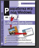 Разработка компьютерных игр под Windows в XNA Game Studio Express + 3 CD