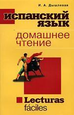 Испанский язык / Lecturas faciles
