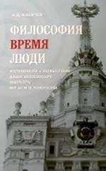 Философия, время, люди. Воспоминания и размышления декана философского факультета МГУ
