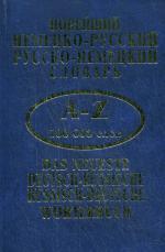 Новейший немецко-русский, русско-немецкий словарь. 100 000 слов