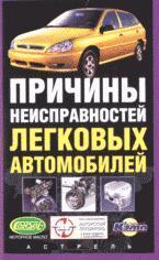 Причины неисправностей легковых автомобилей