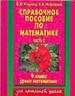Математика. Справочное пособие. Уроки математики. 4 класс. Часть 1. Часть 2