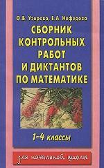 Сборник контрольных работ и диктантов по математике. 1-4 классы