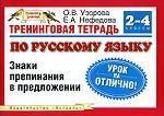 Тренинговая тетрадь по русскому языку. Знаки препинания в предложении, 2-4 классы