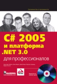 C# 2005 и платформа .NET 3.0 для профессионалов (+ CD)