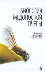 Биология медоносной пчелы: Уч.пособие
