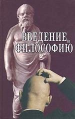 Введение в философию: Уч.пособие